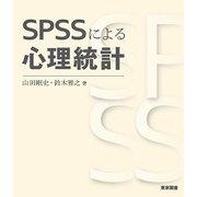 SPSSによる心理統計 [単行本]