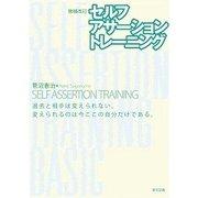 セルフ・アサーション・トレーニング 増補改訂版 [単行本]