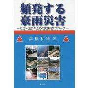 頻発する豪雨災害-防災・減災のための実践的アプローチ [単行本]