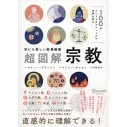 世にも美しい教養講義 超図解宗教―100のインフォグラフィックで世界を知る [単行本]
