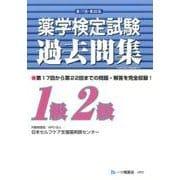 薬学検定試験過去問集1級2級 第17回~第22回 [全集叢書]