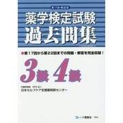 薬学検定試験過去問集3級4級(第17回~第22回) [全集叢書]