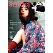 snidel 2017 Autumn/Winter Collection [ムック・その他]