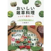 おいしい雑草料理-レシピと薬効メモ [単行本]
