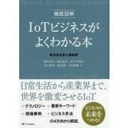 まるごと図解 IoTビジネスがよくわかる本 [単行本]