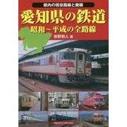 愛知県の鉄道-昭和~平成の全路線 [単行本]