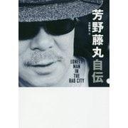 芳野藤丸自伝-Mr.スタジオミュージシャンの活動の記録(仮) [単行本]