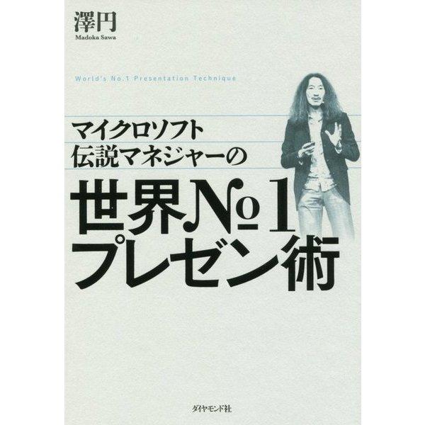 マイクロソフト伝説のマネジャーの 世界No.1プレゼン術 [単行本]