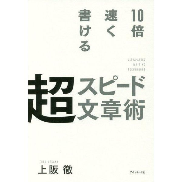 10倍速く書ける 超スピード文章術 [単行本]