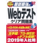 最新最強のWebテストクリア問題集 '19年版 [単行本]