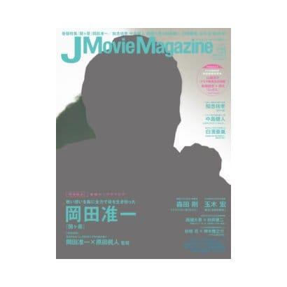 J Movie Magazine(ジェイムービーマガジン) Vol.25 (パーフェクト・メモワール) [ムック・その他]