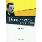 Dirac方程式のポテンシャル問題 [単行本]