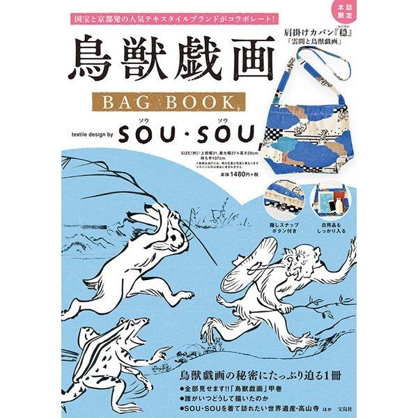 鳥獣戯画 BAG BOOK textile design by SOU・SOU [ムックその他]
