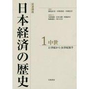 岩波講座 日本経済の歴史〈1〉中世―11世紀から16世紀後半 [全集叢書]
