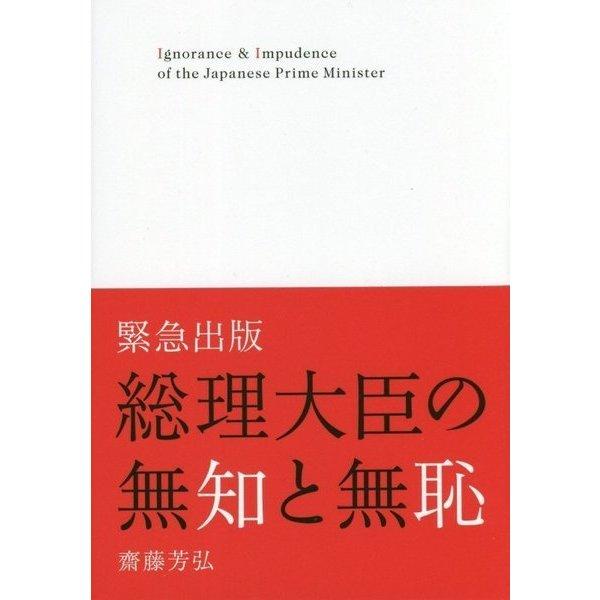 総理大臣の無知と無恥-緊急出版 [単行本]