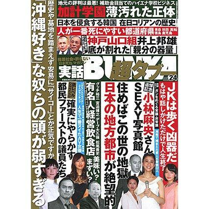 実話BUNKA超タブー 2017年 09月号 [雑誌]