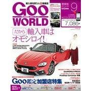 Goo WORLD (グーワールド) 関東版 2017年 09月号 [雑誌]