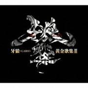 牙狼<GARO>黄金歌集Ⅲ 牙狼響
