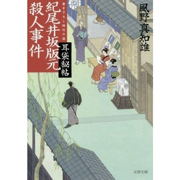 紀尾井坂版元殺人事件―耳袋秘帖(文春文庫) [文庫]