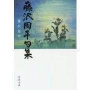 藤沢周平句集(文春文庫) [文庫]