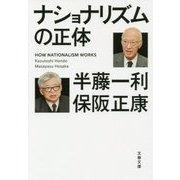 ナショナリズムの正体(文春文庫) [文庫]