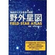 野外星図-星座がわかる星空の地図 [単行本]
