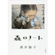 森のノート [単行本]