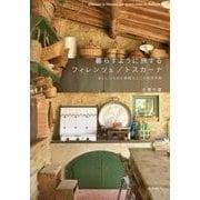 暮らすように旅するフィレンツェ/トスカーナ―おいしいものと素敵なところの旅手帖 [単行本]