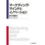 マーケティング・マインドとイノベーション [単行本]