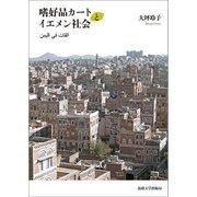 嗜好品カートとイエメン社会 [単行本]