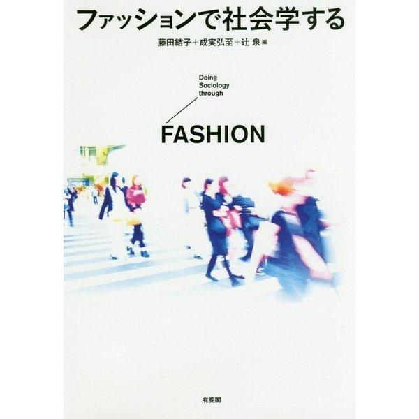 ファッションで社会学する [単行本]