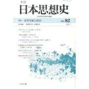 季刊日本思想史 No.82 [単行本]