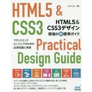 HTML5&CSS3デザイン 現場の新標準ガイド [単行本]