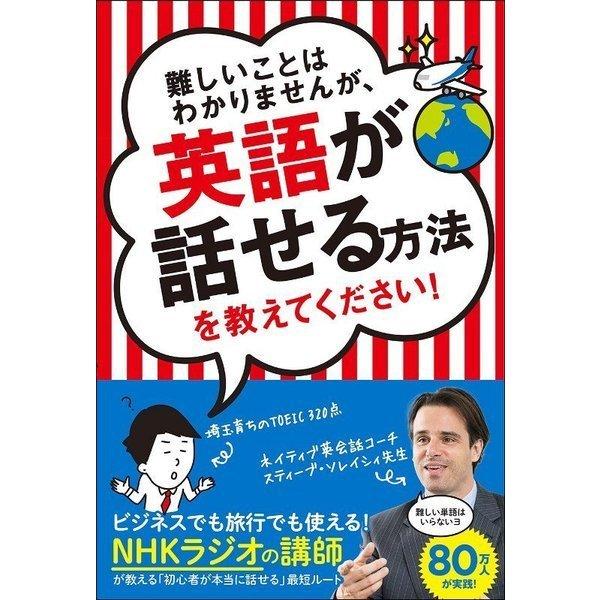 難しいことはわかりませんが、英語が話せる方法を教えてください! [単行本]
