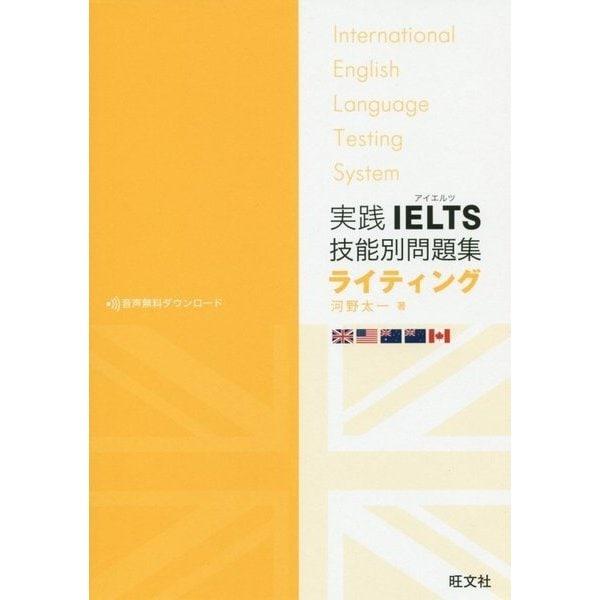 実践IELTS技能別問題集ライティング [単行本]