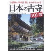 日本の古寺101選―宗派別に特長と楽しみ方がわかる! [単行本]