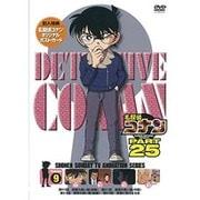 名探偵コナン PART 25 Volume9