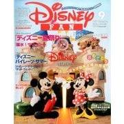 Disney FAN (ディズニーファン) 2017年 09月号 [雑誌]
