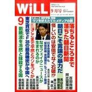 WiLL (マンスリーウィル) 2017年 09月号 [雑誌]