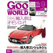 Goo WORLD (グーワールド) 中国・九州版 2017年 09月号 [雑誌]