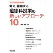 考え、議論する道徳科授業の新しいアプローチ10(道徳科授業サポートBOOKS) [全集叢書]