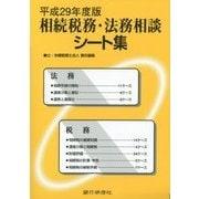 相続税務・法務相談シート集〈平成29年度版〉 [単行本]