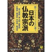 似ているようで、こんなに違う日本の仏教宗派 [文庫]