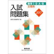 数学1・2・A・B入試問題集(文理系) 2017年版 [単行本]