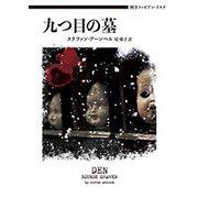 九つ目の墓―刑事ファビアン・リスク(ハーパーBOOKS) [文庫]