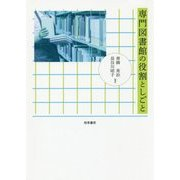 専門図書館の役割としごと [単行本]