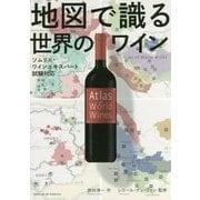 地図で識る世界のワイン―ソムリエ・ワインエキスパート試験対応 [事典辞典]