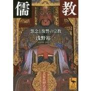 儒教―怨念と復讐の宗教(講談社学術文庫) [文庫]