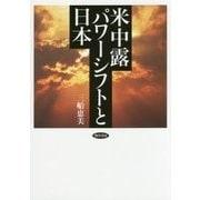 米中露パワーシフトと日本 [単行本]