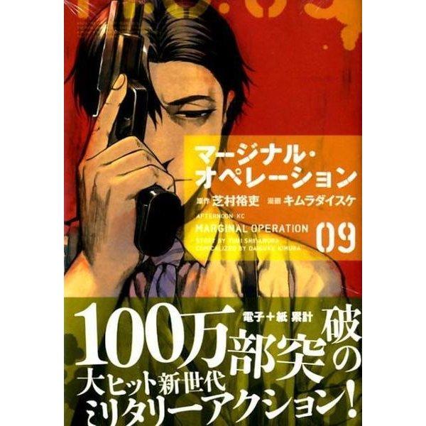 マージナル・オペレーション 9(アフタヌーンKC) [コミック]